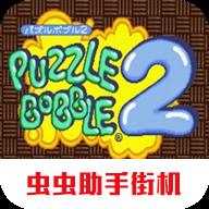 泡泡龙2街机移植版v20210324 汉化版