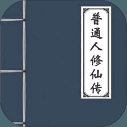 普通人修仙传无限仙玉版v0.2 破解版