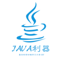 java利器app安卓版v2.0.1 免费版