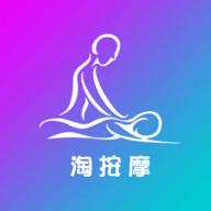 淘按摩app最新版v1.0.1 免费版