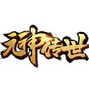 元神传世合击版bt版v1.0 手机版
