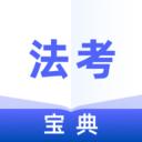 法考宝典专业版v1.0.1 安卓版