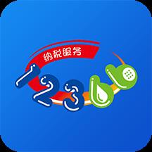 广西税务12366医保缴费查询软件v1.2.0 正式版