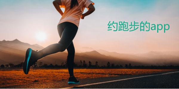 约跑步的app