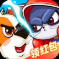 猫狗大乐斗领红包v1.0.1 红包版