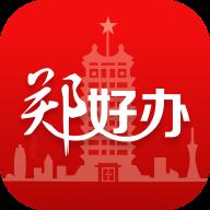 郑好办app查询房产信息(附流程)v3.0.0 官方版