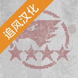 第六装甲部队追风汉化版v1.1.8 安卓版