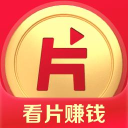 片多多app看片赚钱v1.0.0.10033 红包版