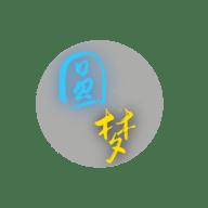 圆梦内部辅助软件v2.3 破解版