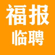 福报临聘app最新版v1.6.8 安卓版v1.6.8 安卓版