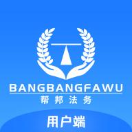 帮邦法务app最新版v1.0 安卓版