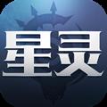 星灵觉醒手游v1.5.3 安卓版