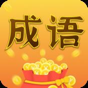 成语大亨红包版v1.0.0 领红包