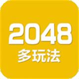 2048数字方块v4.89 安卓版