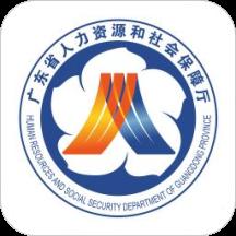 广东人社app养老认证v4.3.30 最新版