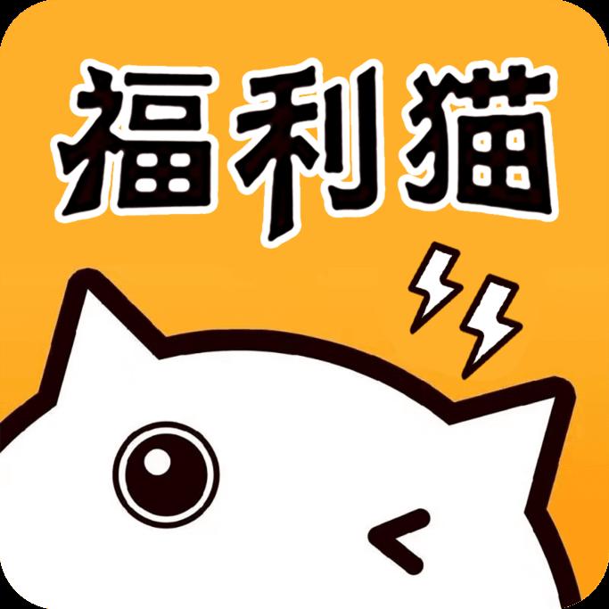 福利猫极速版(免费领皮肤)v1.0.3 安卓版