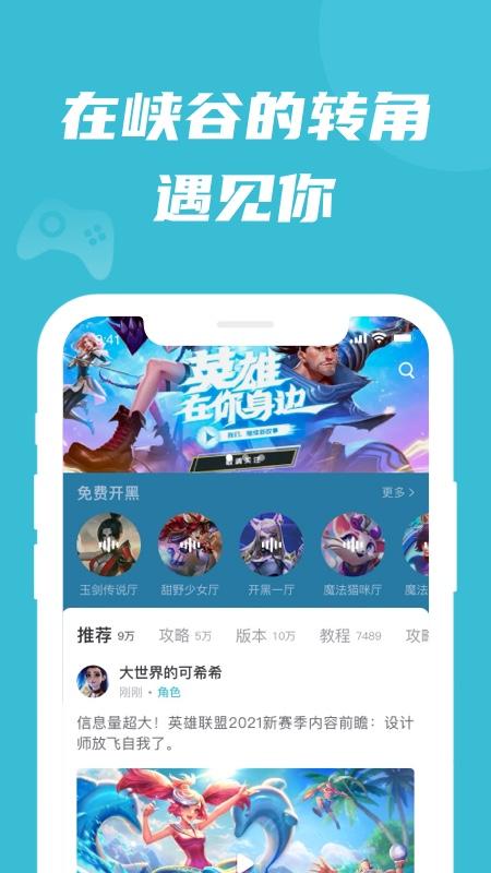 兔玩峡谷app官方v1.0.1 最新版