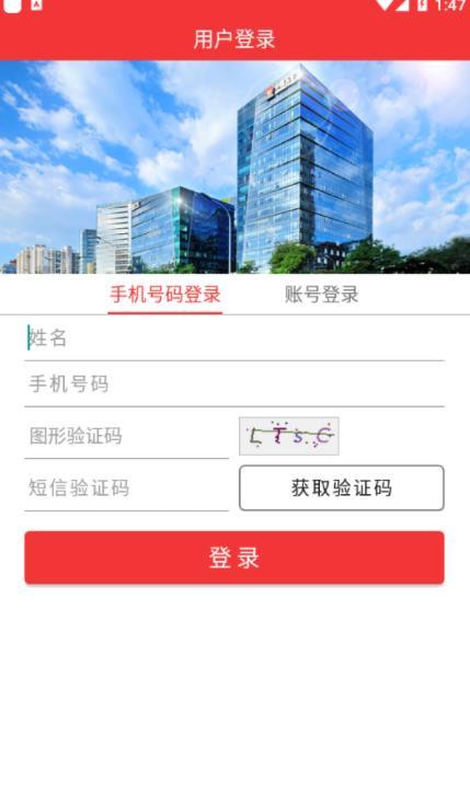 央企智慧党建每日答题版(附答案)v1.0.2 官方版