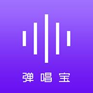 弹唱宝app官方版本v1.0.0 最新版
