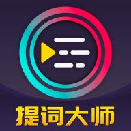 提词器Pro app免费版v3.1.9 手机版