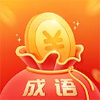 金金成语红包版v1.0.2 赚钱版