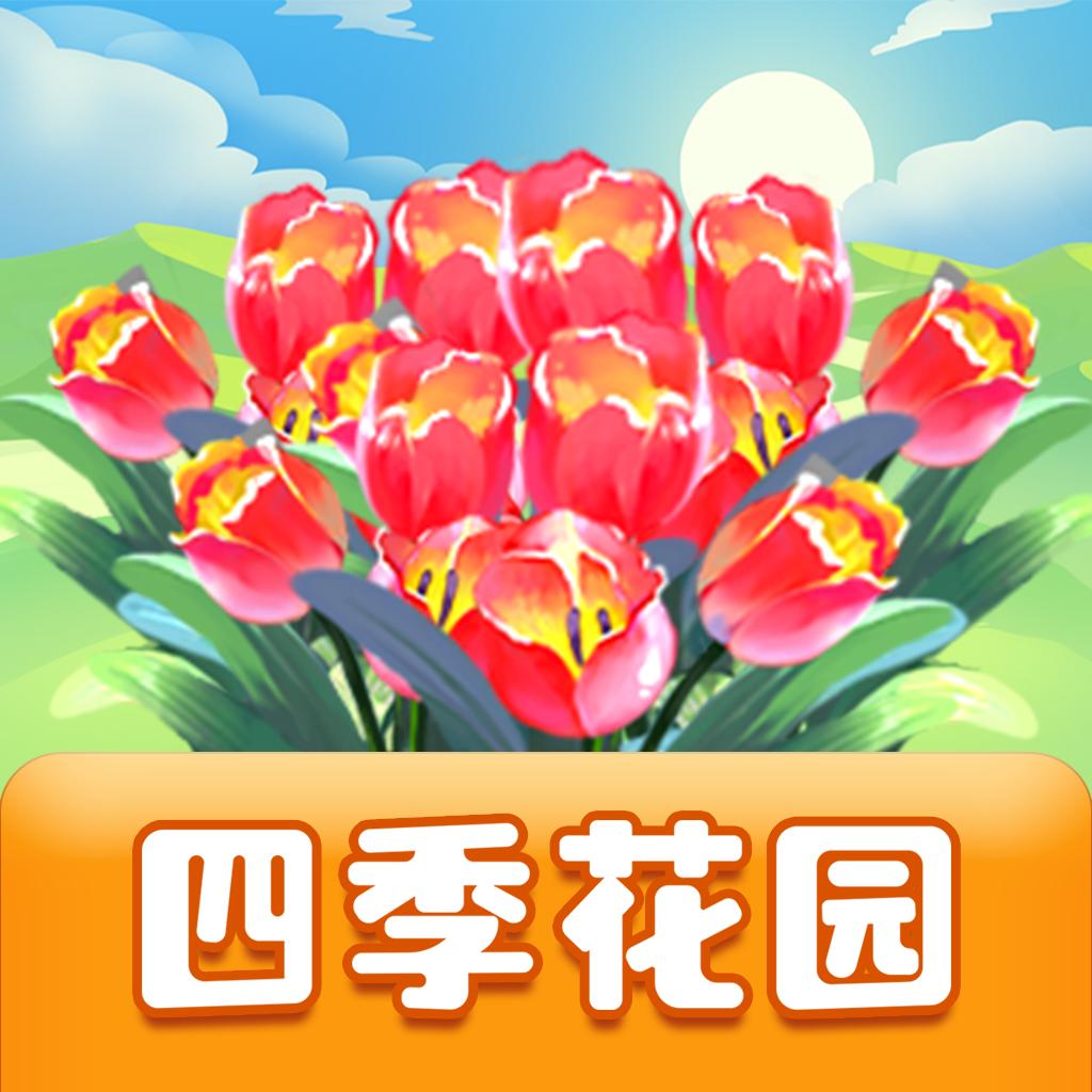 四季花园红包版v1.0.0 赚钱版