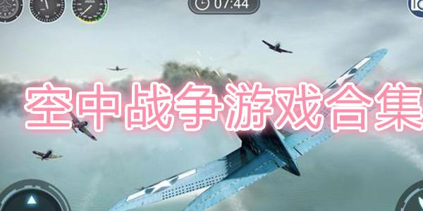 空中战争游戏合集