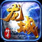 龙城决冰雪斩v1.0.0 官方正版