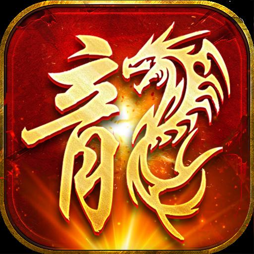 火龙战域v1.0.0 官方正版