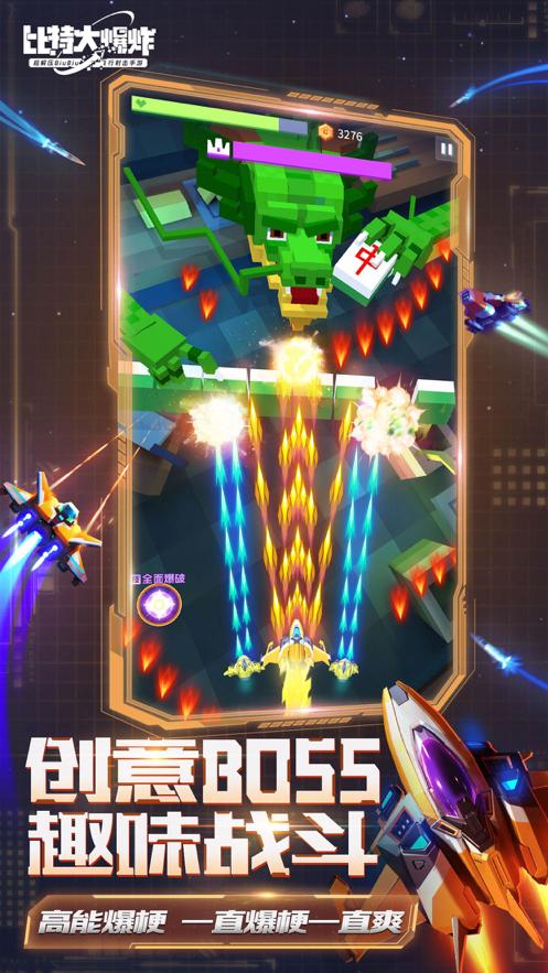 比特大爆炸游戏v1.0.0.0 腾讯正版