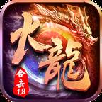 1.8全新火龙v1.0.3 官方正版