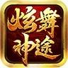 炫舞神途v33.5.20210609 官方正版