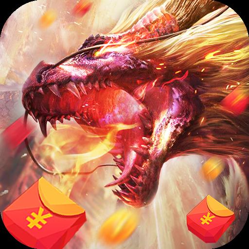 山海经起源纪游戏v1.1.0 领红包