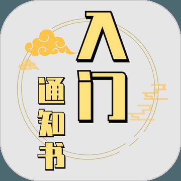 修个球仙v1.0 文字版