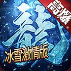 赤月龙城(冰雪激情版)v1.0.0 官方正版