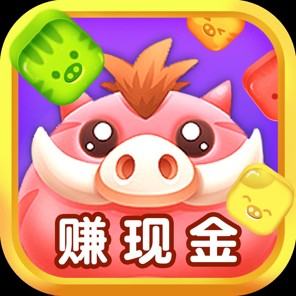 猪猪爱消消红包版v1.0.3 赚钱版