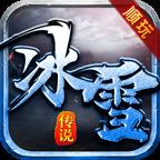 刺沙顺玩冰雪传说v1.0.0 官方正版