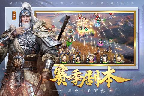 七雄纷争手游v1.0.0 官方正版