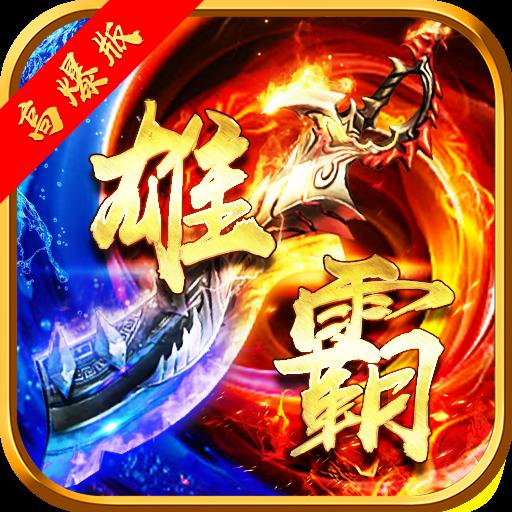 雄霸武神GM高爆版v1.0.0 最新版