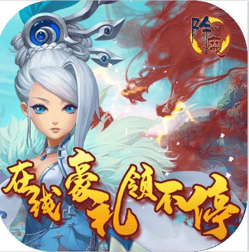 除魔(千元充值卡)v1.0.0 折扣版