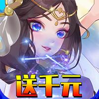 剑仆契约(送千元充值)v1.0.0 GM版
