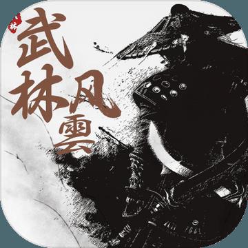 武林风云手游v1.0 官方正版