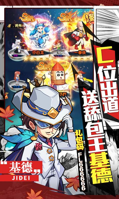漫斗纪元(送GM外挂)v1.0.0 折扣平台