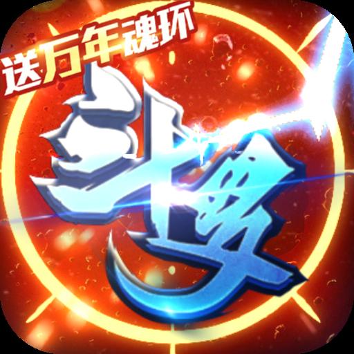 斗罗大陆神界传说II开局全魂师版v1.0.1 最新版