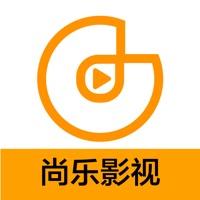 尚乐影视appv1.0 手机版
