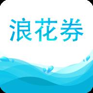 浪花券appv1.3.5 安卓版v1.3.5 安卓版