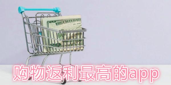 购物返利最高的app