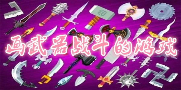 画武器战斗的游戏