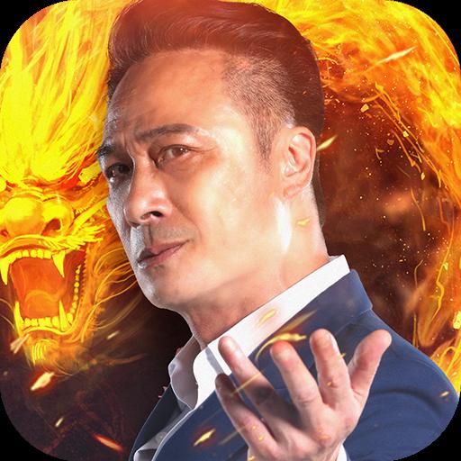 靓坤传奇手游v1.0 官方正版v1.0 官方正版