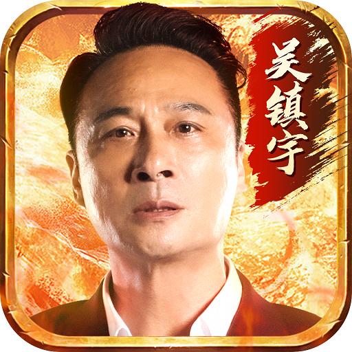 镇宇传奇v1.0 官方正版v1.0 官方正版